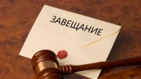 Завещание - лучший юрист