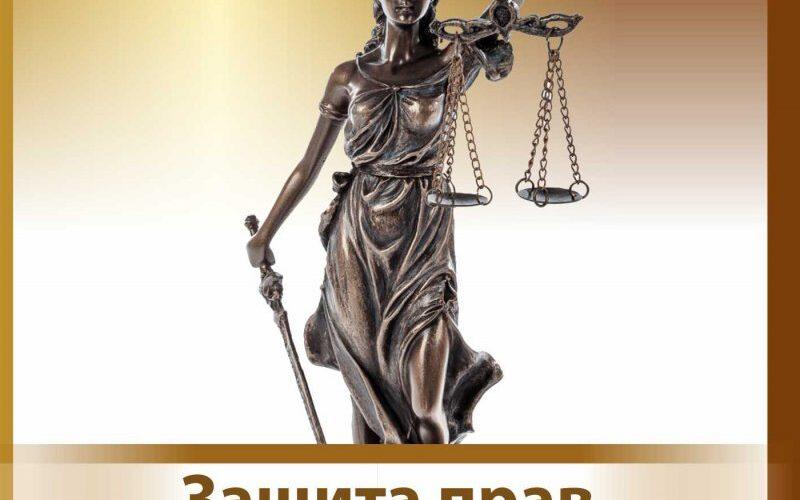 Адвокат защита прав потребителей в суде