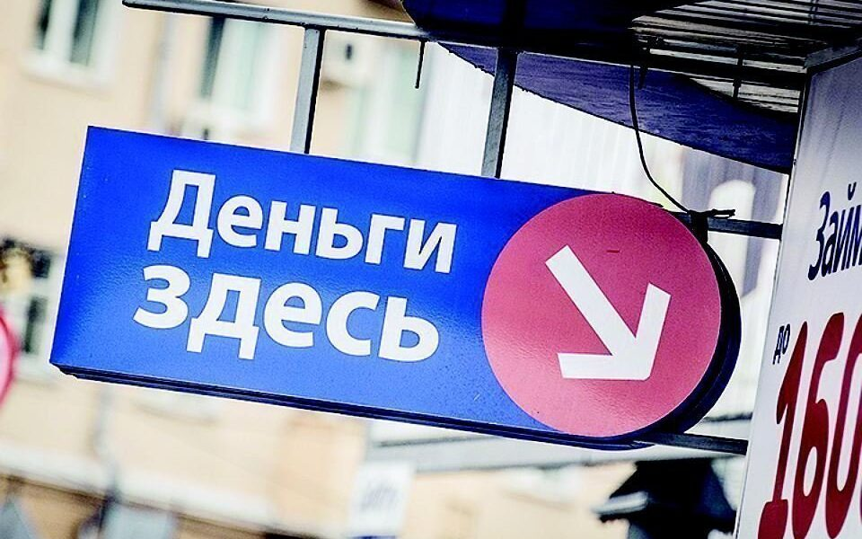 yuridicheskaya-konsultatsiya-po-mikrozaym