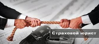 strahovoj-yurist
