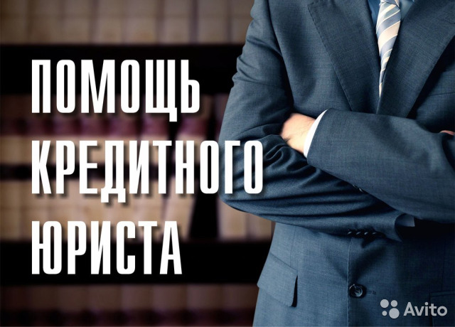 kreditnyj-yurist-v-harkove
